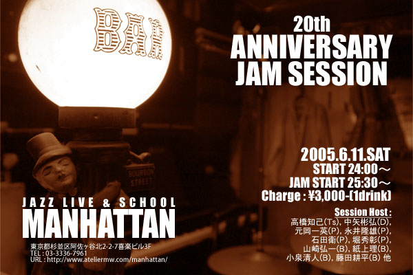 MANHATTAN 20th ANNIVERSARY JAM SESSION