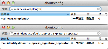 Thunderbird、mailnews.wraplengthとmail.identity.default.suppress_signature_separatorの値を変える